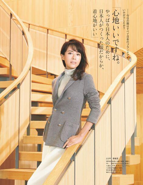 Magazine : ( [FRaU] - 2019.12 / Kumiko Goto & Jun Hasegawa )