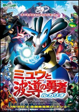 Pokémon Film 05