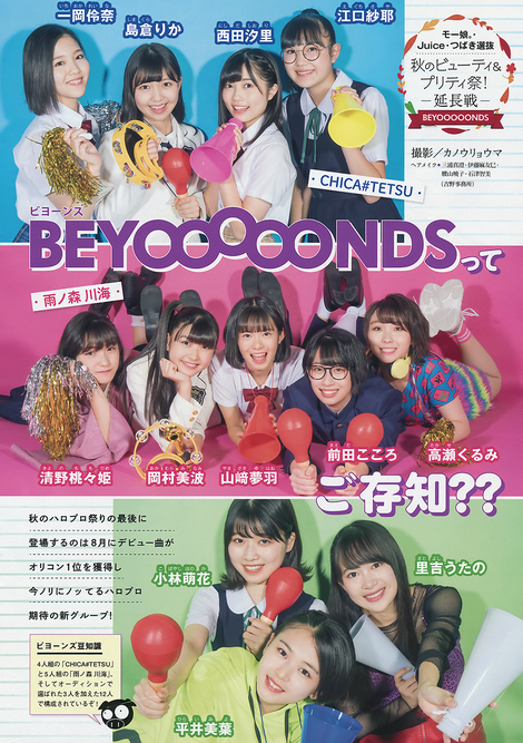 Magazine : ( [Young Magazine] - 2019 / N°45 - Hello! Project Staring )
