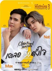 Close Friend - Thailande