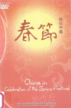 La Chine et la fête du Printemps (春节里的中国)-Le 6 février 2013