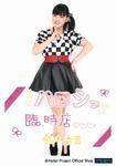 Kanon Suzuki 鈴木香音 Hello! Project Maruwakari BOOK 2014 Winter ハロプロまるわかりBOOK 2014 Winter