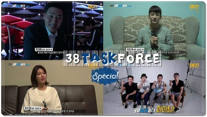 38 Task Force - Episode Spécial -