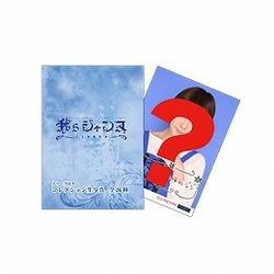 Warera Jeanne ~Shoujo Seisen Kageki~ (2eme partie)