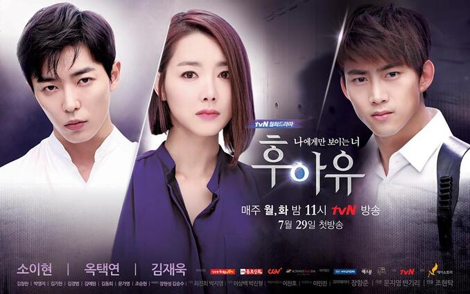 Who are You (K drama)
