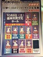 Une date au Nippon Budoukan pour MY VISION !