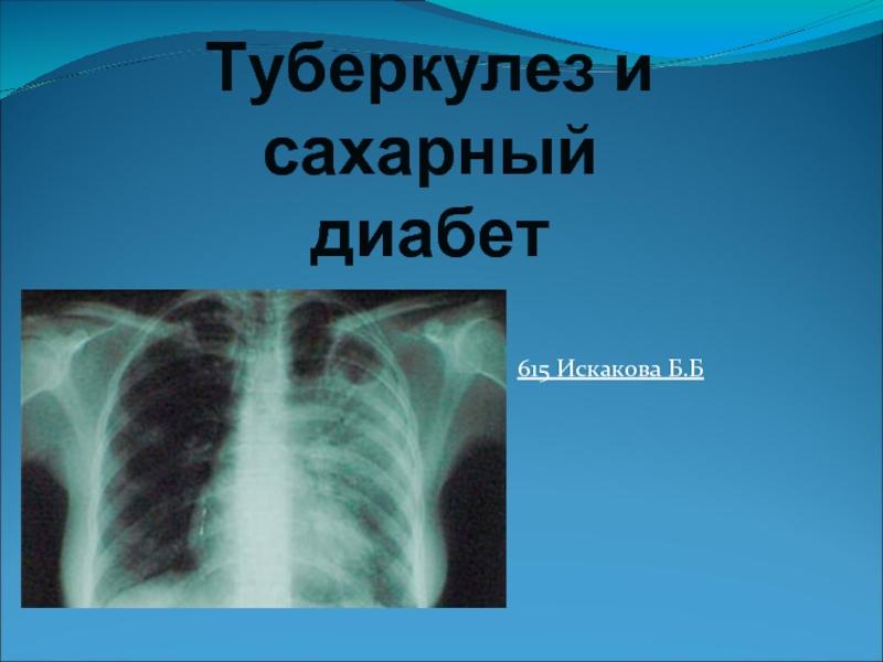 Влияние сахарного диабета на туберкулез