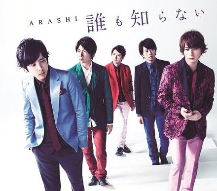 [single 44] Daremo Shiranai