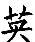 Un quiz sur les kanji ça vous dit?