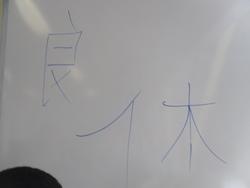 Bonnes vacances en calligraphie