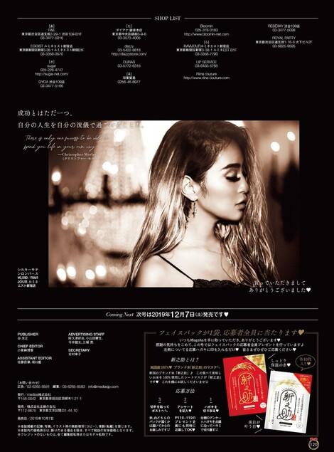 Magazine : ( [aneageha] - 2019.11 )