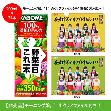 Family Mart Kagome no Yasai Ichi nichi Kore Ippon morning musume '14