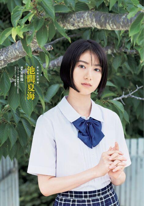 Magazine : ( [Weekly Bunshun] - 12/09/2019 - Natsumi Ikema )
