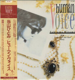 Hitomi Tohyama - Human Voice - Complete LP