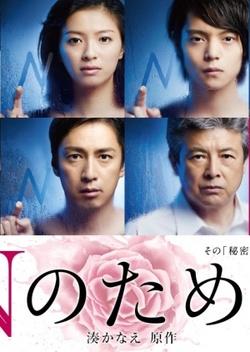 N no Tame ni - Futur - JDrama - Drame, suspense, romance