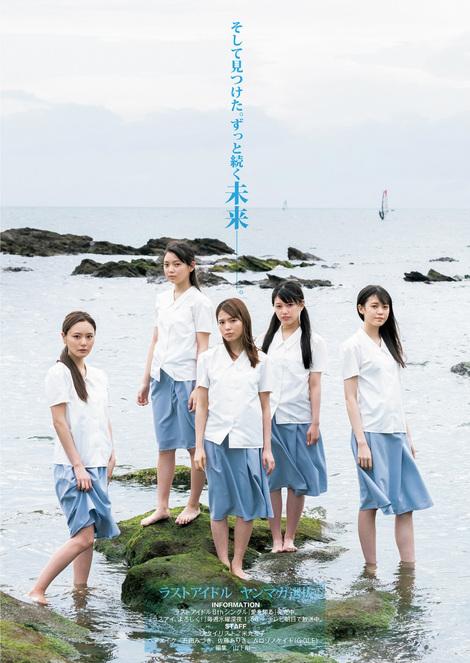 Magazine : ( [Young Jump] - 2020 / N°41 - Yuki Kashiwagi & Last Idol Staring )