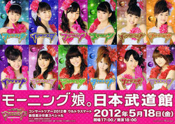 Morning Musumeモーニング娘。Morning Musume Concert Tour 2012 Haru Ultra Smart