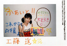 Haruka Kudo 工藤遥 HaroPro Maruwakari BOOK Vol.5