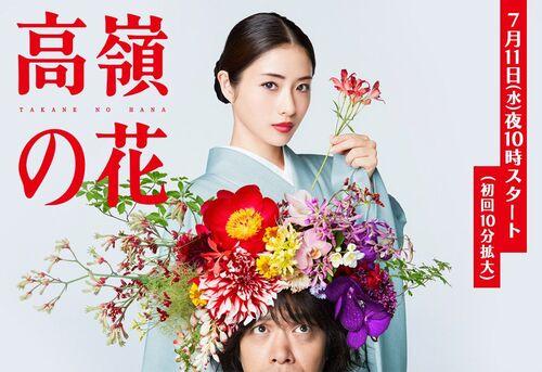 Takane no hana - 高嶺の花