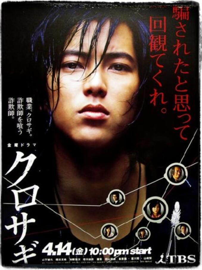 Kurosagi (J Drama)