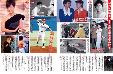 Magazine : ( [Flash] - |27/03/2018 - 03/04/2018| )