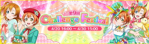 Challenge Festival de Rin et Honoka
