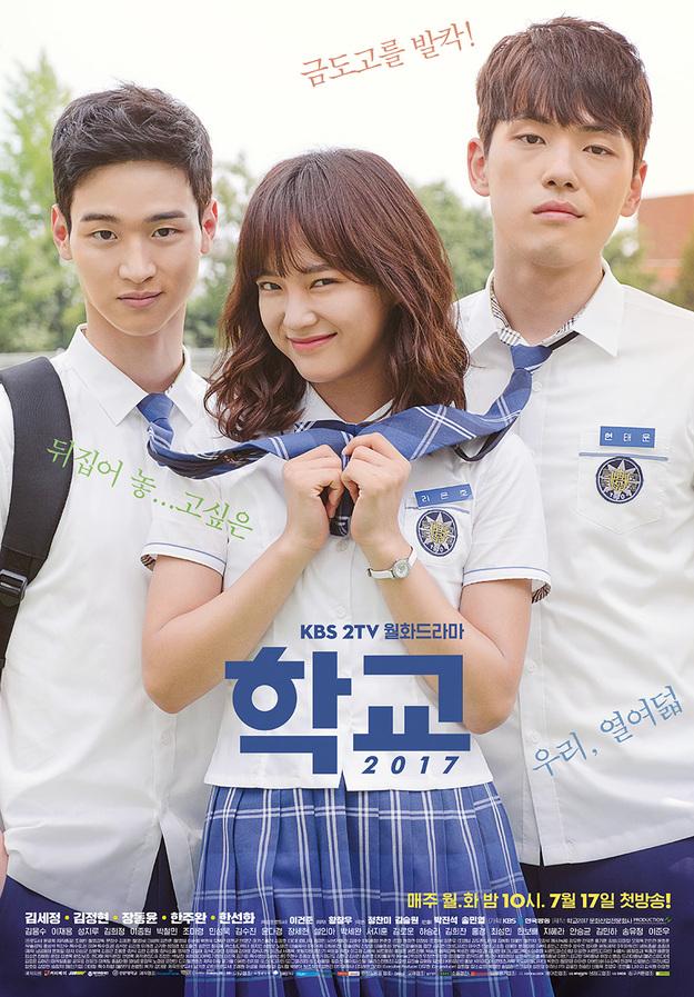 School 2017 (drama coréen)