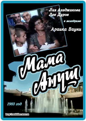 Мама Ануш / Mayrik Anush / Mother Anush. 1983.