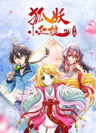 Fox Spirit Matchmaker épisode 87