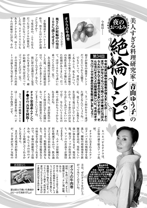 Magazine : ( [Jitsuwa Daiho] - 2016.10 )