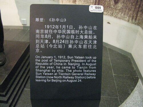 Tianjin (34)
