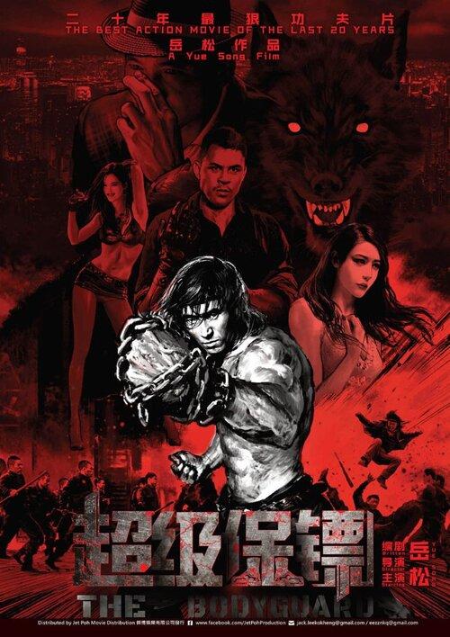 Iron Protector / Chao ji bao biao (2016)