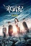 Download Chinese drama Cambrian Period OST