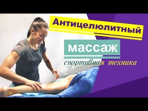 Техника массажа от целлюлита видео