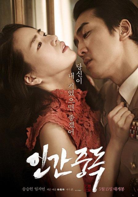 Obsessed, film coréen, 2014