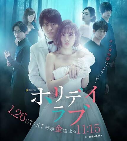Holiday Love (J-drama) ♪