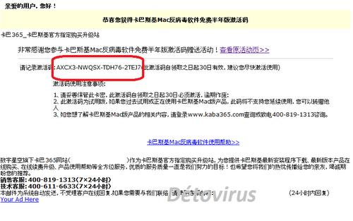 Kaspersky antivirus 2011 pour Mac - Licence 180 jours gratuits