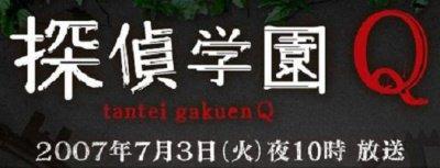 98)JDrama Tantei gakuen Q