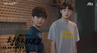 Episode 7,8,9 & 10 d'Age of Youth 2 !