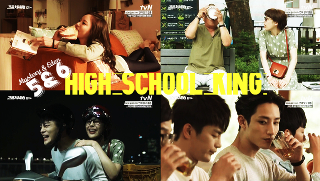 Sortie → HIGH SCHOOL KING 5&6
