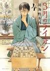 san-gatsu-no-lion-4-hakusensha