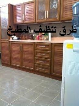 اهم وافضل طرق تنظيف المطبخ