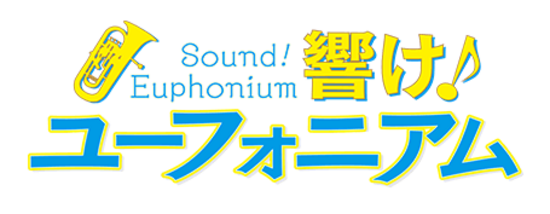 Sound!_Euphonium_logo