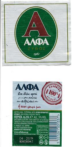 Athinaiki Brewery Alfa