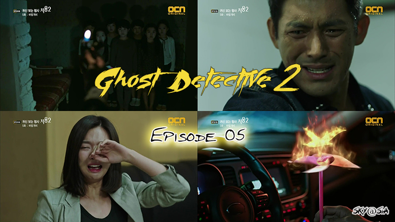 Ghost Detective 2 - 03