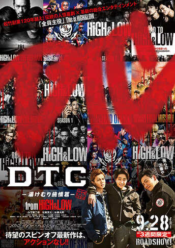Sortie du film DTC - From High&Low