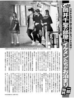 Chisato victime d'un scandal