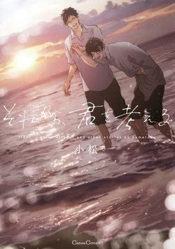La mangaka Komatsu débarque en France !
