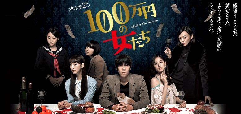 File:Million Yen Women-p1.jpg