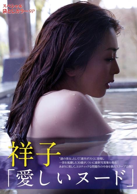 Magazine : ( [FRIDAY DYNAMITE] - 18/04/2016 - Yurina Yanagi, Ikumi Hisamatsu, Sachiko, Shoko Takasaki, Yukie Kawamura, Natsumi Hirajima, Yua Mikami & Mitsu Dan )